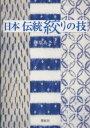 日本伝統絞りの技/榊原あさ子【2500円以上送料無料】