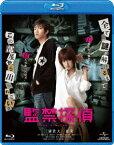 監禁探偵(Blu−ray Disc)/三浦貴大/夏菜【2500円以上送料無料】