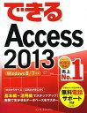 できるAccess 2013/広野忠敏/できるシリーズ編集部【合計3000円以上で送料無料】