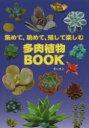 多肉植物BOOK 集めて、眺めて、殖して楽しむ/東山泰之【2500円以上送料無料】