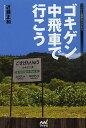 ゴキゲン中飛車で行こう/近藤正和【2500円以上送料無料】