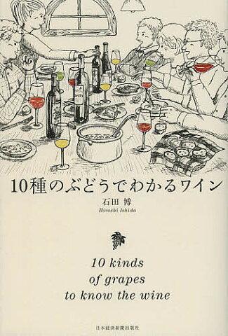 10種のぶどうでわかるワイン/石田博【2500円以上送料無料】