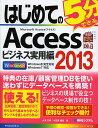 はじめてのAccess2013 ビジネス実用編/大澤文孝/小笠原種高【合計3000円以上で送料無料】