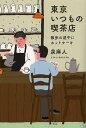 東京いつもの喫茶店 散歩の途中にホットケーキ/泉麻人【2500円以上送料無料】