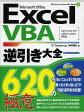 Excel VBA逆引き大全620の極意 Microsoft Office/E−Trainer.jp【2500円以上送料無料】