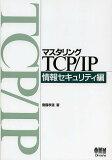 【后付款OK】【2500以上】母盘处理TCP/IP 信息安全性编辑/斋藤孝道/欧姆公司开发局[【後払いOK】【2500以上】マスタリングTCP/IP 情報セキュリティ編/齋藤孝道/オーム社開発局]