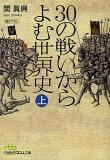 30の戦いからよむ世界史 上/関眞興【後払いOK】【2500以上】
