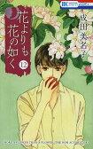 花よりも花の如く 12/成田美名子【2500円以上送料無料】