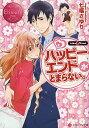 【100円クーポン配布中!】ハッピーエンドがとまらない。 Aika & Yusei/七福さゆり
