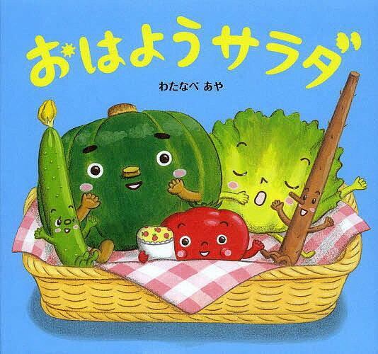 おはようサラダ/わたなべあや/窪田愛【3000円以上送料無料】