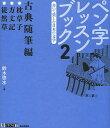 ペン字レッスンブック 書いて楽しむ日本の文学 2/鈴木啓水【合計3000円以上で送料無料】