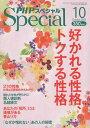 【2500円以上送料無料】PHPスペシャル 2013年10月号【雑誌】【RCP】