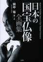 日本の国宝仏像全画集/田中等【2500円以上送料無料】