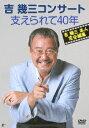 吉幾三コンサート 支えられて40年/吉幾三【2500円以上送料無料】