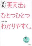 【2500以上】高校英文法をひとつひとつわかりやすく。/富岡恵