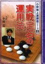 実戦定石の運用法/小林覚/日本囲碁連盟【2500円以上送料無料】