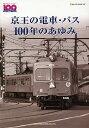 京王の電車・バス100年のあゆみ【2500円以上送料無料】