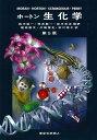 ホートン生化学/LaurenceA.Moran/H.RobertHorton/K.GrayScrimgeour【2500円以上送料無料】