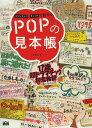 ビジュアルとキャッチで魅せるPOPの見本帳/川俣綾加【2500円以上送料無料】