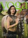 ヨガジャーナル日本版 VOL.31【2500円以上送料無料】