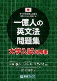 【2500以上】一億人の英文法問題集 すべての日本人に贈る「話すため」の英文法 大学入試対策編/大西泰斗/ポール?マクベイ/井上洋平
