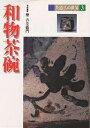 茶道具の世界 3/樂吉左衞門【合計3000円以上で送料無料】