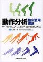 動作分析臨床活用講座 バイオメカニクスに基づく臨床推論の実践/石井慎一郎【2500円以上送料無料】