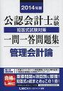 公認会計士試験短答式試験対策一問一答問題集管理会計論 2014年版/東京リーガルマインドLEC総合研究所公認会計士試験部