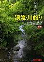 いわての渓流・川釣り いわての釣りを代表する24河川・4湖沼を徹底ガイド/岩手日報社企画出版部【25