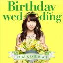 【2500円以上送料無料】Birthday wedding(初回限定盤B)(DVD付)/柏木由紀