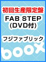 FAB STEP(初回生産限定盤)(DVD付)/フジファブリック【2500円以上送料無料】