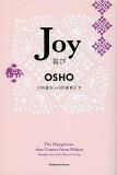 Joy 喜び/OSHO/山川紘矢/山川亜希子【後払いOK】【2500以上】
