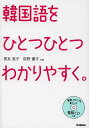 韓国語をひとつひとつわかりやすく。/長友英子/荻野優子【3000円以上送料無料】
