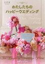 わたしたちのハッピーウエディング Welcome to Our Wedding Party/みよしみや【合計3000円以上で送料無料】