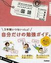 マイスタディガイド中学国語【3000円以上送料無料】