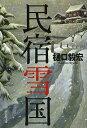 【今だけポイント7倍!】民宿雪国/樋口毅宏【後払いOK】【2500円以上送料無料】