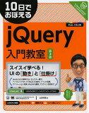 【2500以上】10日でおぼえるjQuery入門教室/山田祥寛