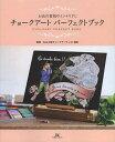 チョークアートパーフェクトブック お店の看板やインテリアに/CAA日本チョークアーティスト協会【2500円以上送料無料】
