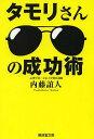 【100円クーポン配布中!】タモリさんの成功術/内藤誼人