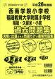 西南学院小学校・福岡教育大学附属小学校福【2500円以上送料無料】