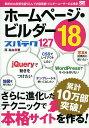 ホームページ・ビルダー18スパテク127/西真由【合計3000円以上で送料無料】