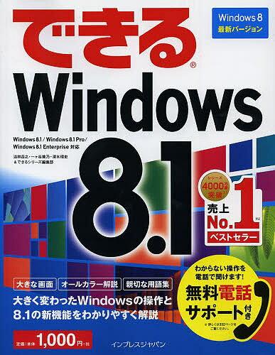 できるWindows8.1/法林岳之/一ケ谷兼乃/清水理史