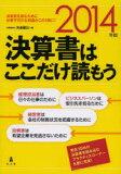 【2500以上】決算書はここだけ読もう 2014年版/矢島雅己