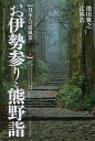 お伊勢参りと熊野詣/池田雅之/辻林浩【2500円以上送料無料】
