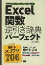 Excel関数逆引き辞典パーフェクト/きたみあきこ【合計3000円以上で送料無料】