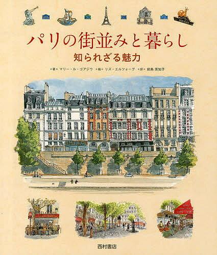 パリの街並みと暮らし 知られざる魅力/マリー・ル・ゴアジウ/リズ・エルツォーグ/前島美知子