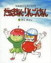 だるまちゃん・りんごんちゃん だるまちゃんのともだち/かこさとし【2500円以上送料無料】