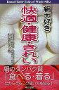 絹大好き快適・健康・きれい/中山れいこ/赤井弘/長島孝行