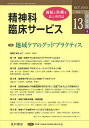 【100円クーポン配布中!】精神科臨床サービス 第13巻4号(2013年10月)