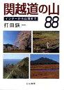 【2500円以上送料無料】関越道の山88 インターチェンジから山頂まで/打田えい一